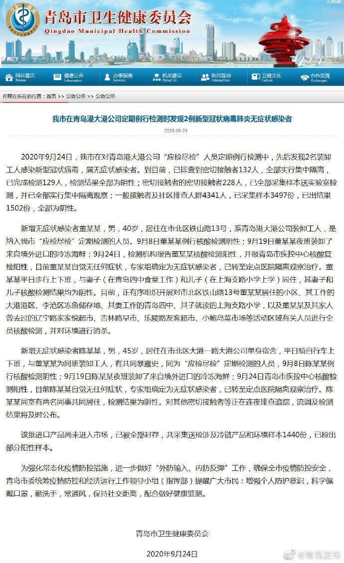 青岛卫健委:在青岛港大港公司检测发现2例新冠肺炎无症状感染者