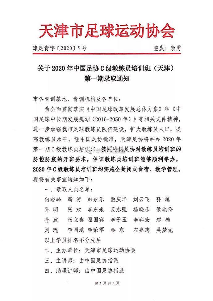 天津足协公布C级教练录取通知:前国门刘云飞在列