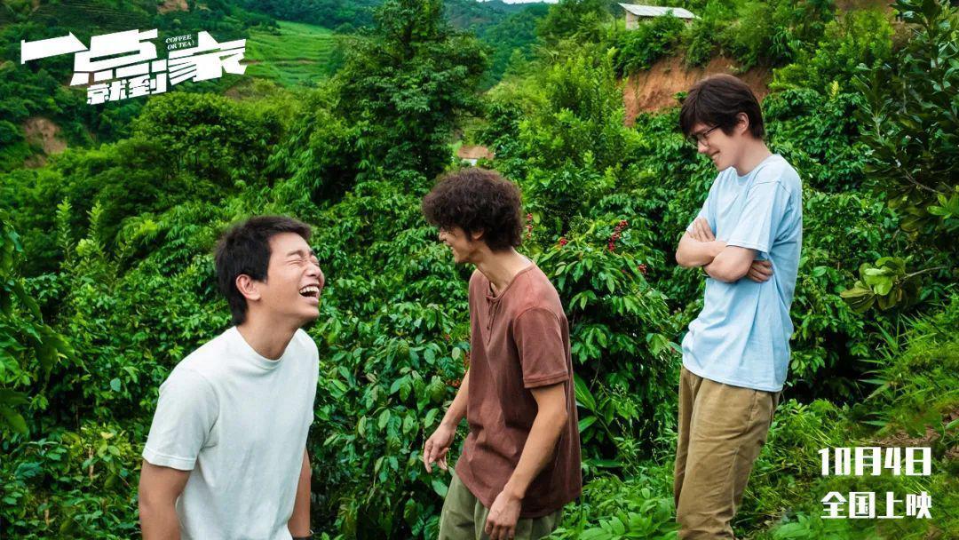 《一点就到家》剧照,彭昱畅、尹昉、刘昊然