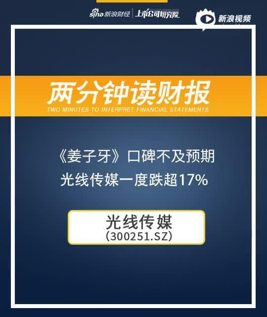 2分钟读财报|《姜子牙》口碑不及预期 光线传媒一度跌超17%