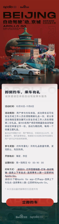 百度:即日起 百度自动驾驶出租车服务在北京全面开放