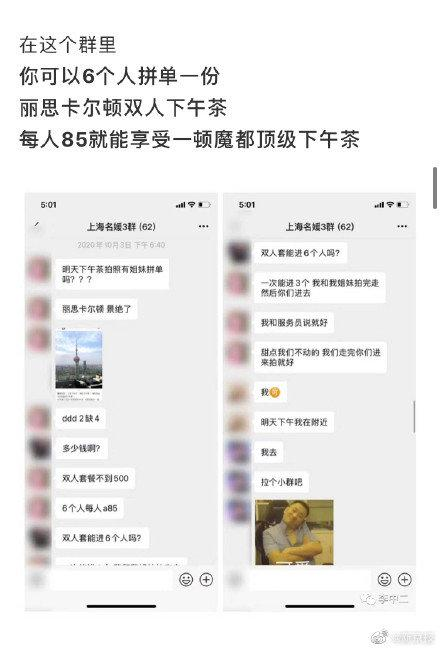 宝格丽酒店回应网传名媛拼单:未发现拼团订购多人入住