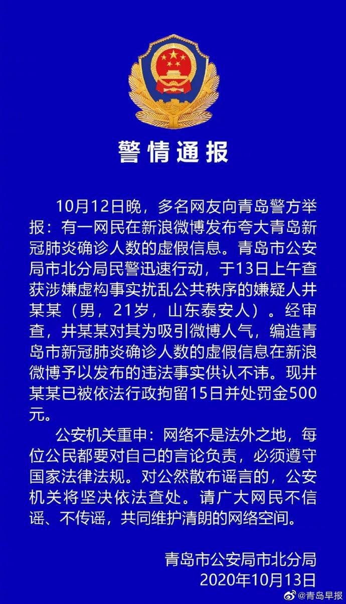 青岛警方:21岁男子编造确诊人数虚假信息 被拘15日