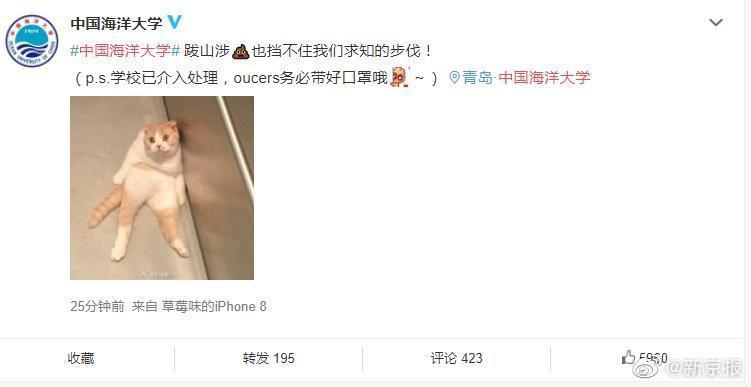 中国海洋大学回应化粪池炸了:学校已介入处理