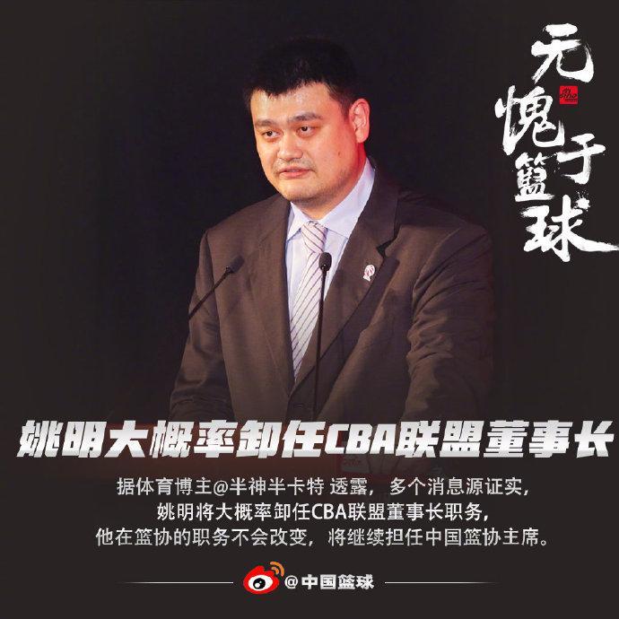 曝姚明将大概率卸任CBA董事长 继续任篮协主席