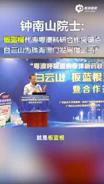 钟南山院士:板蓝根是最能够代表粤澳科研合作的一个突破点。