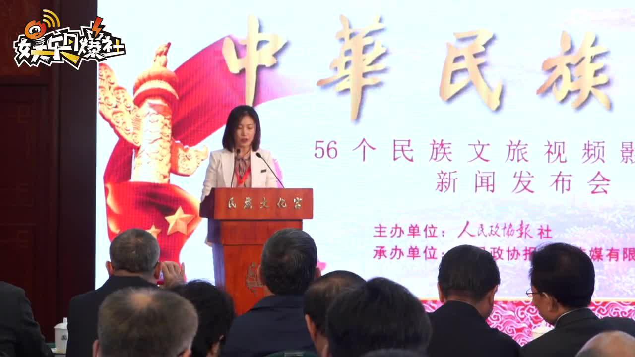 """""""中华民族之光""""新闻发布会在京举行"""