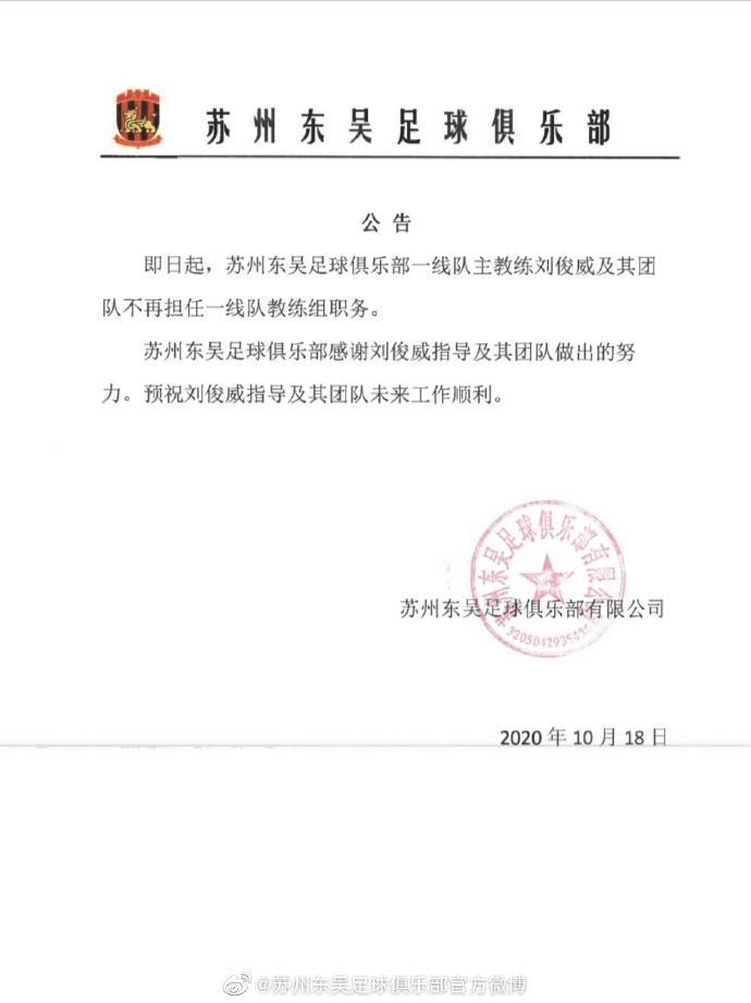 中甲苏州东吴官宣刘俊威下课 首阶段球队2胜1平7负