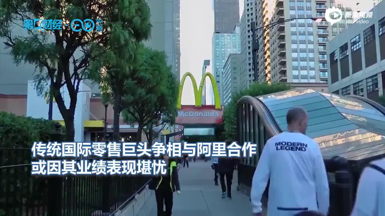 麦当劳投入阿里怀抱,传统零售巨头是否靠电商才能赓续生存?