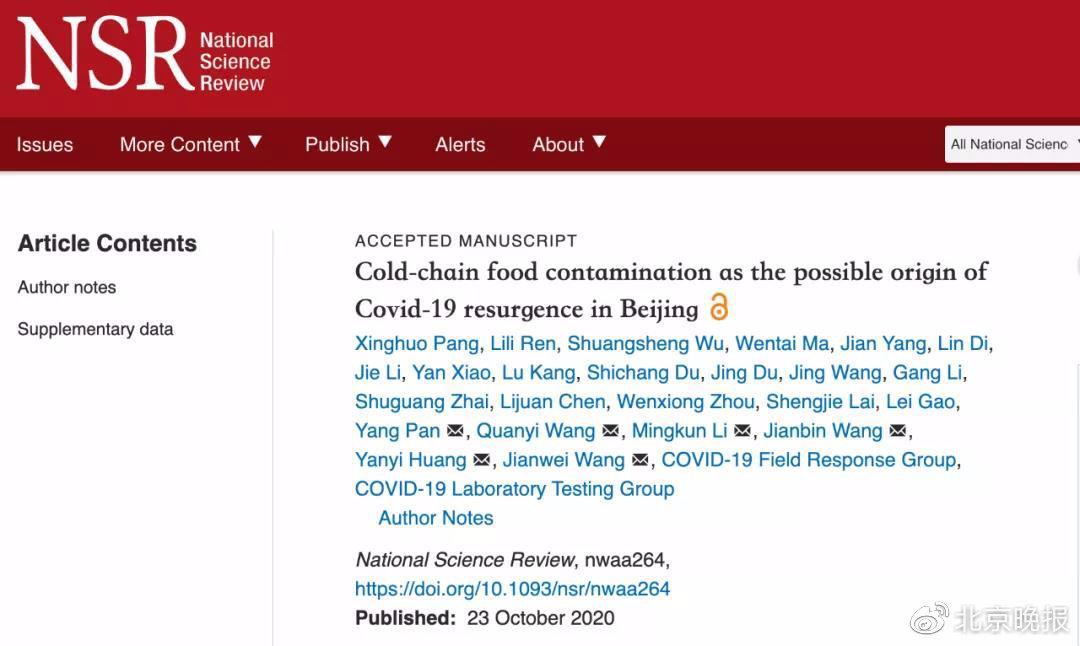 北京新发地市场聚集性疫情病毒来自何方?最新结论来了