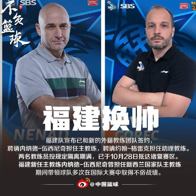 2020/21赛季CBA福建男篮主帅是谁
