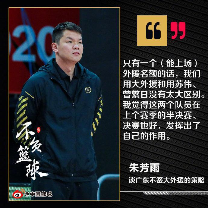 朱芳雨解释没签大外援:苏伟和阿日也很不错