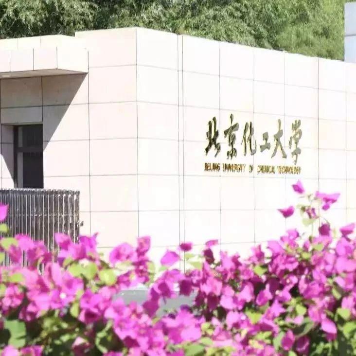 2021年全国硕士研究生招生考试北京化工大学考点报名信息网上确认公告