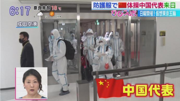 中国体操队抵东京参赛 防护措施
