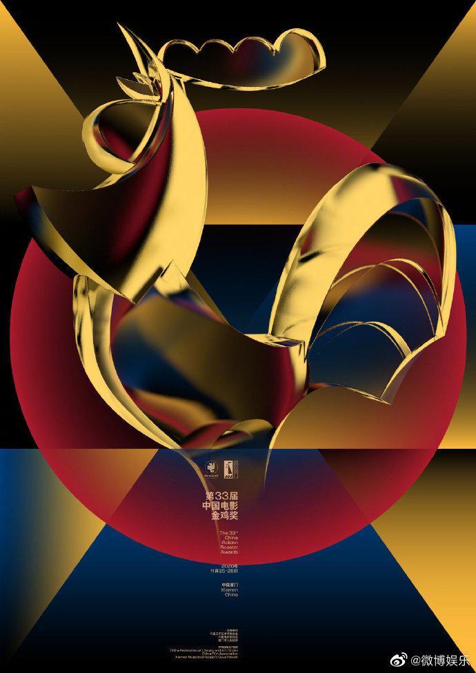 第33届金鸡奖11月25日开幕