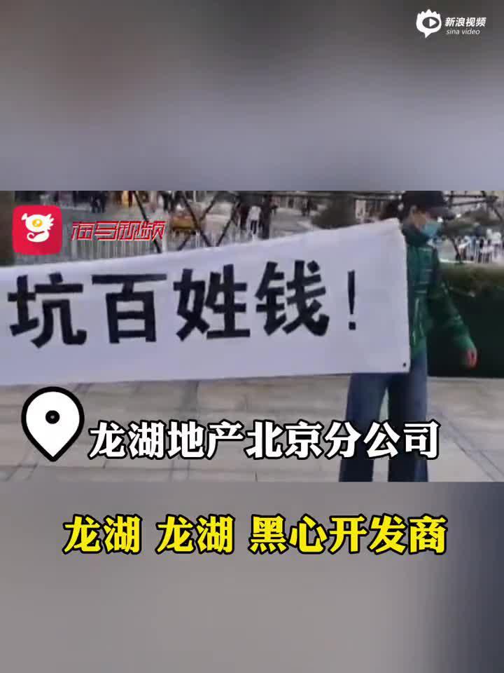 视频丨北京龙湖长城源著业主拉条幅维权