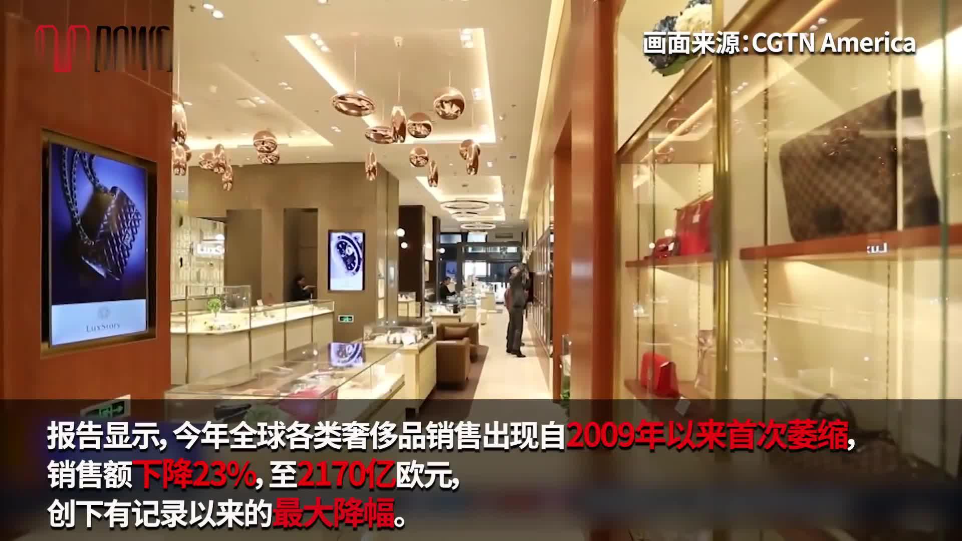 视频|疫情刺激国内消费 2025年中国将成为全球最大奢侈品市场