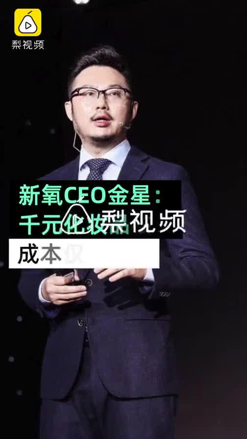 新氧CEO金星:千元化妆品核心成本仅几十元