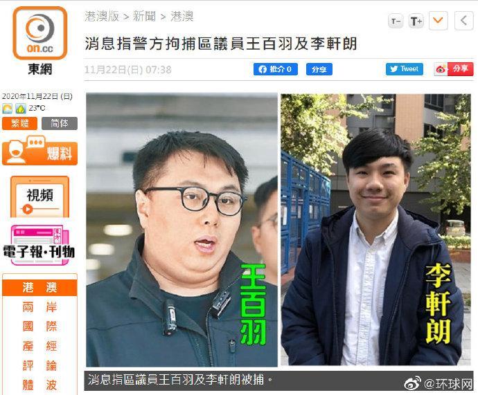 港媒消息:香港警方拘捕区议员王百羽和李轩朗