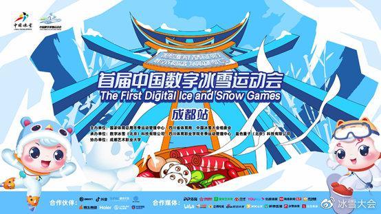 中国数字冰雪运动会第三站 冰雪电竞步入天府之国