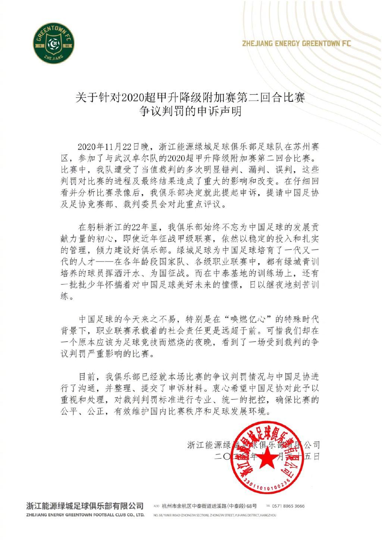浙江绿城就超甲附加赛争议判罚 正式向足协申诉