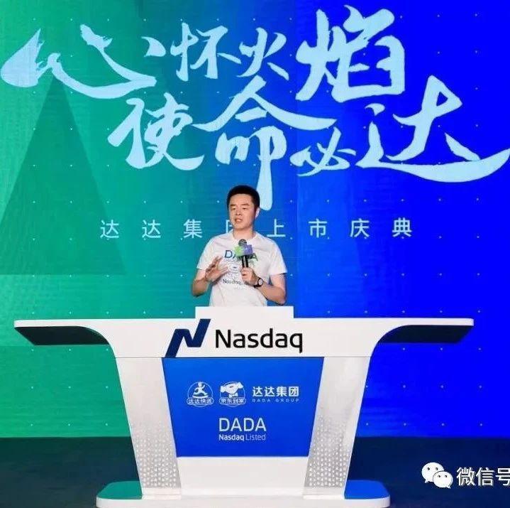 达达发行900万股ADS:公布发售价 最高募资5.2亿美元