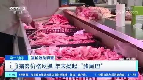 搶肉風波再度上演 剛下跌不久豬肉價格開始拐頭上揚