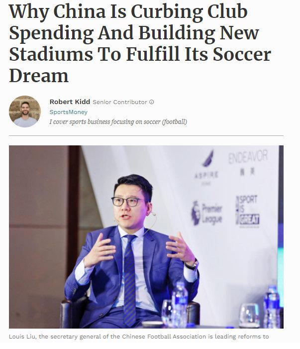 刘奕:工资帽会鼓励本土留洋 中超已是亚洲第一联赛