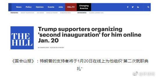 """支撑者要为特朗普举办""""第2次总统就职典礼"""""""