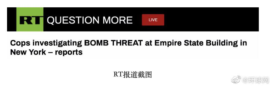 纽约帝国大厦受炸弹威胁,警方防爆小组出动