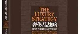 奢侈品的梦想方程式与反市场法则—《奢侈品战略》读书笔记