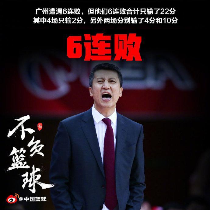 惨!广州六连败算计输22分 其间四场都仅输2分