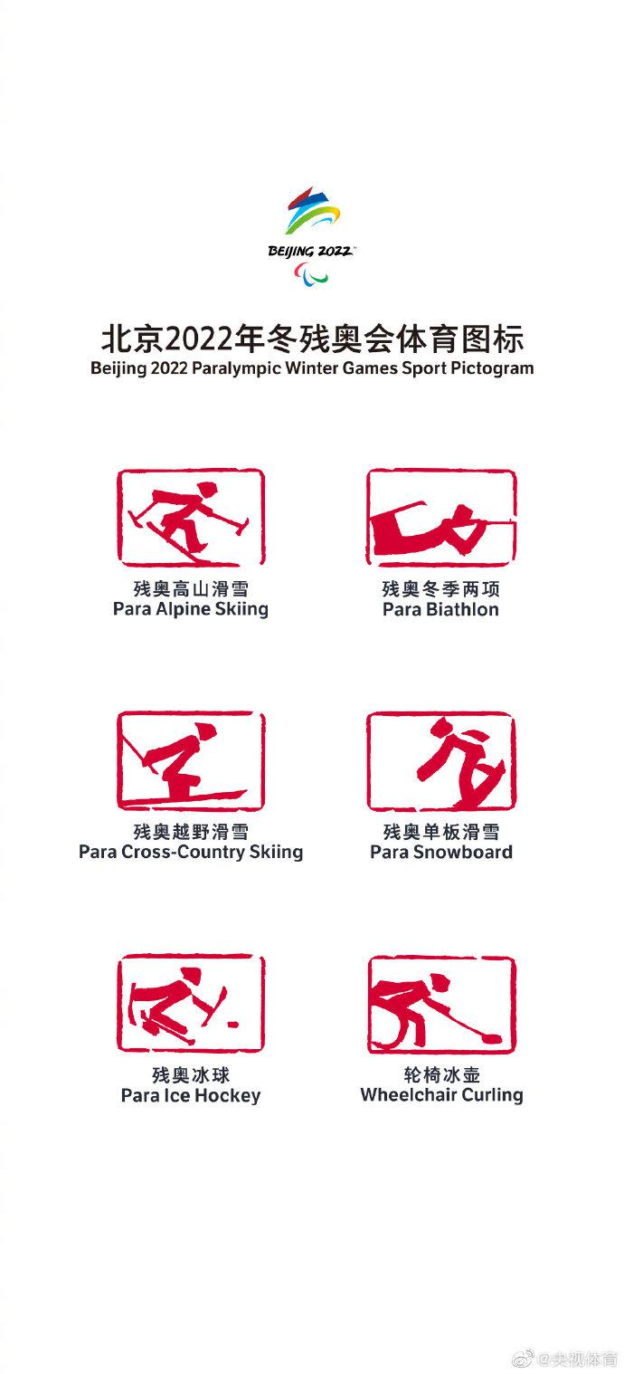北京2022年冬奥会和冬残奥会图标发布