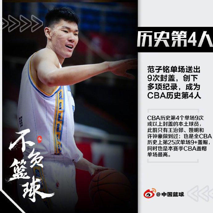 """李慕豪14分、两个篮板球、2次封盖,在北京男篮109比99"""""""