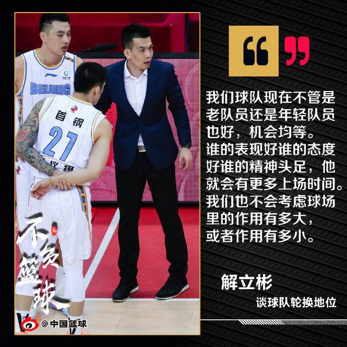 北京主帅谈用人:谁态度更活跃谁就上!