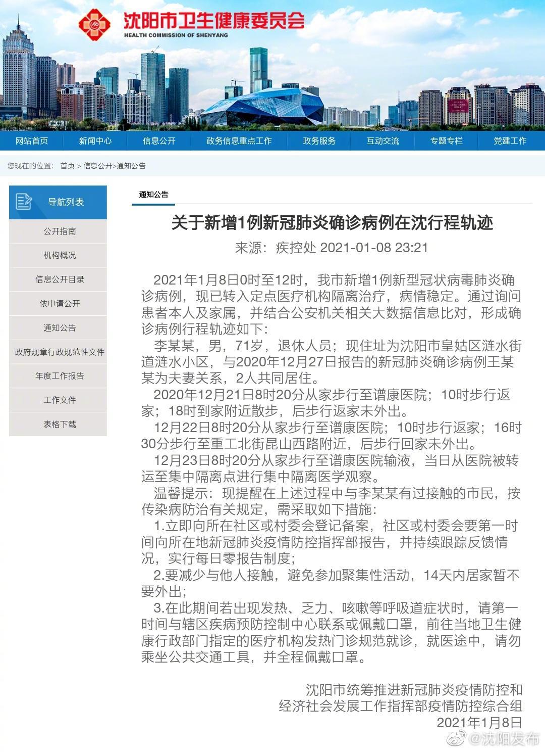 沈阳发布1例新增新冠肺炎确诊病例在沈行程轨迹