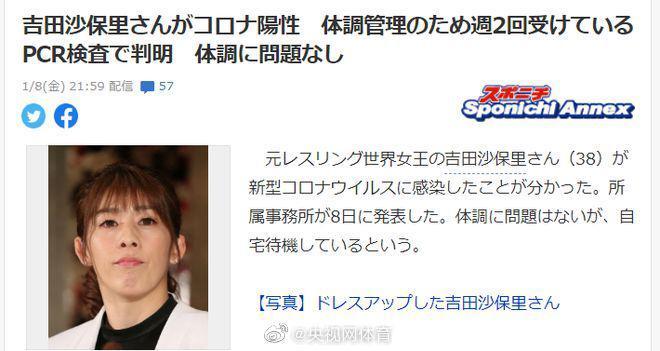 日本摔跤女王感染新冠
