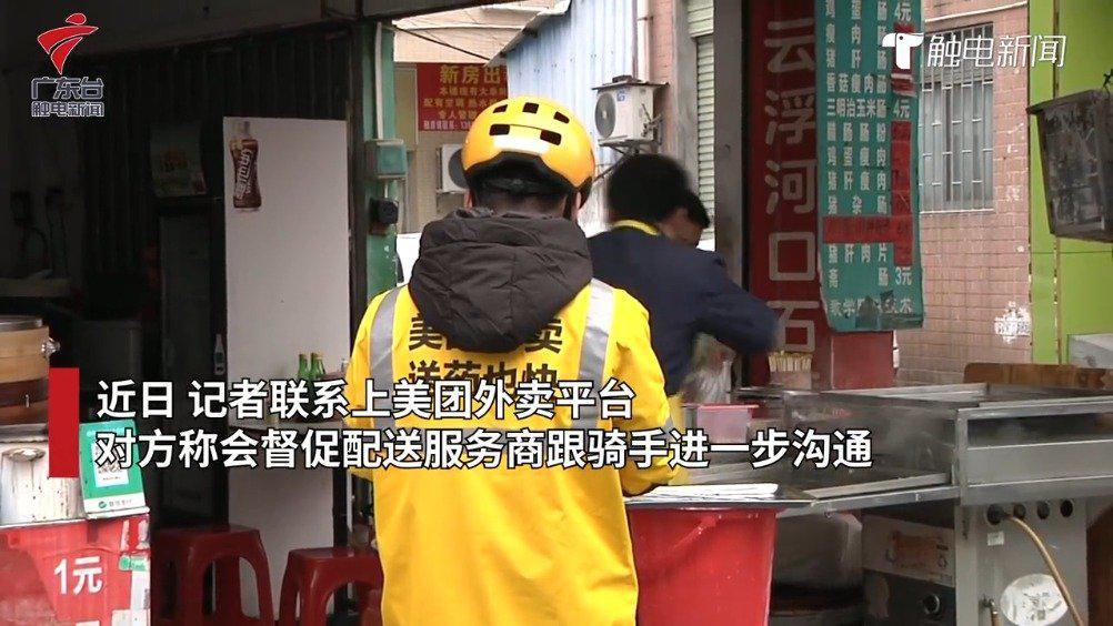 """男子应聘骑手被要求自愿放弃社保 站点负责人:双方是""""你情我愿"""""""