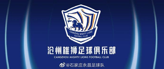 石家庄永昌更名沧州雄狮 俱乐部将迁至沧州