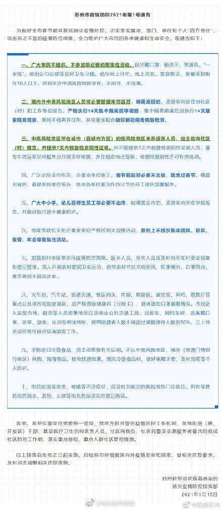 苏州发布疫情防控十条:苏州要求不从中高风险地区及境外网购