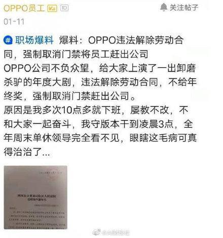 OPPO被指违法解除劳动合同赶走员工 该员工已起诉