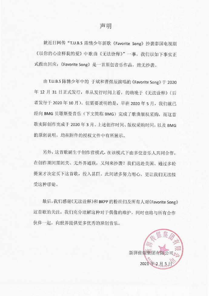 新湃传媒否认陈情少年新歌抄袭 并晒出授权文件