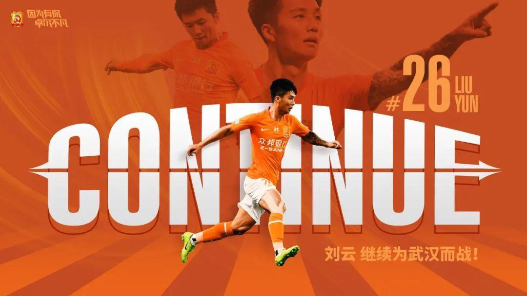 卓尔官方宣布续约国脚刘云 上赛季出战22次造5球