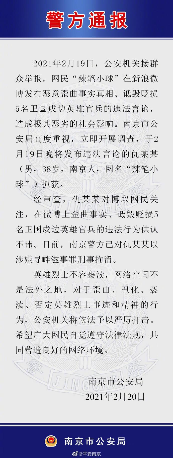 网民辣笔小球诋毁卫国戍边英烈被刑事拘留