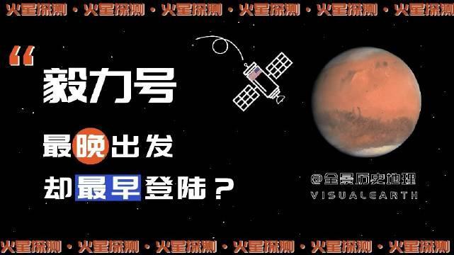 为什么美国毅力号最晚出发却最早登陆火星?