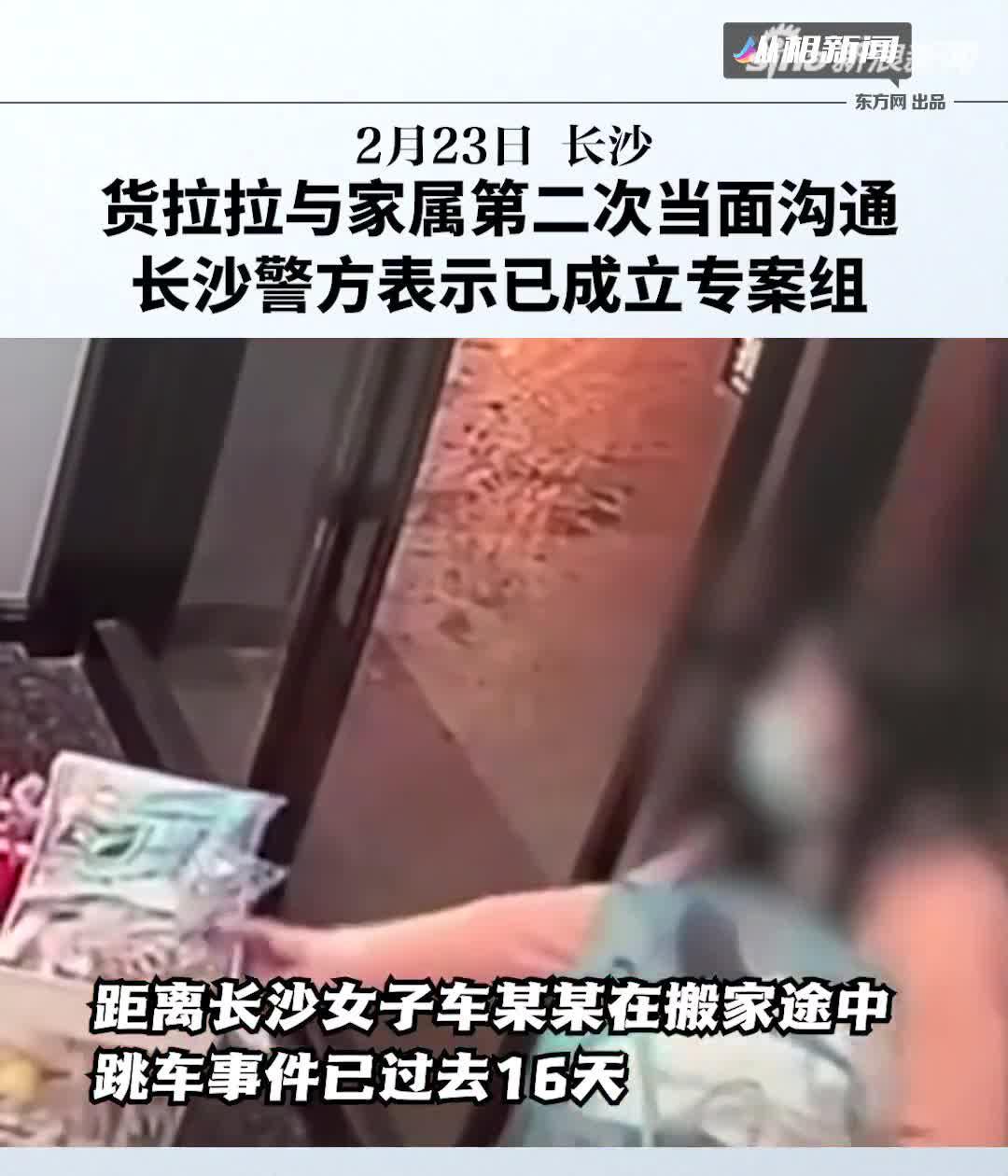 女孩乘货拉拉跳车身亡 警方成立专案组调查