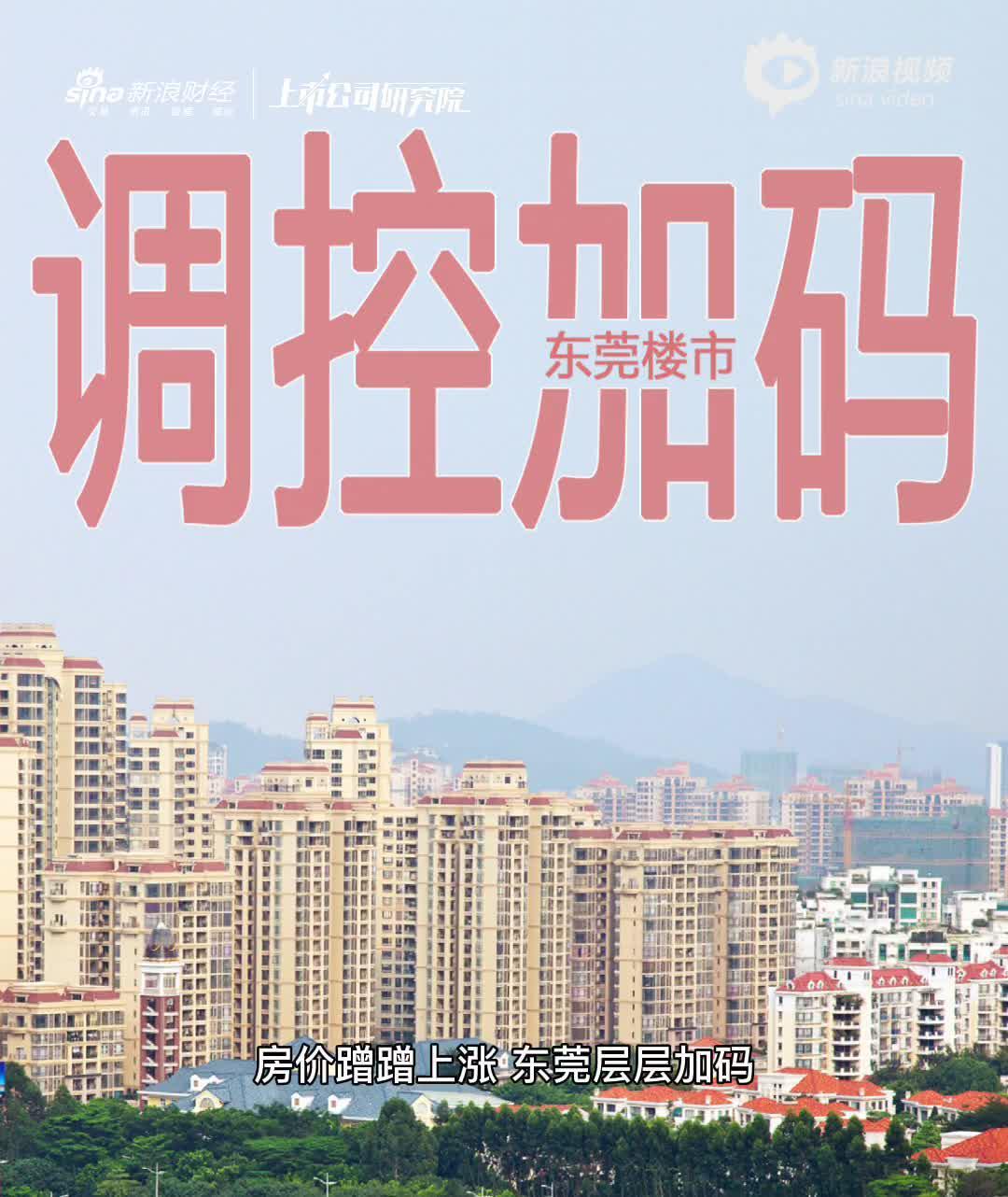2分钟读财报|东莞房市限购升级 深圳效应曾刺激房价短期快涨