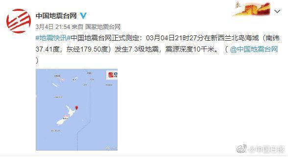 6小时三次7级以上强震 新西兰发布全国海啸警告