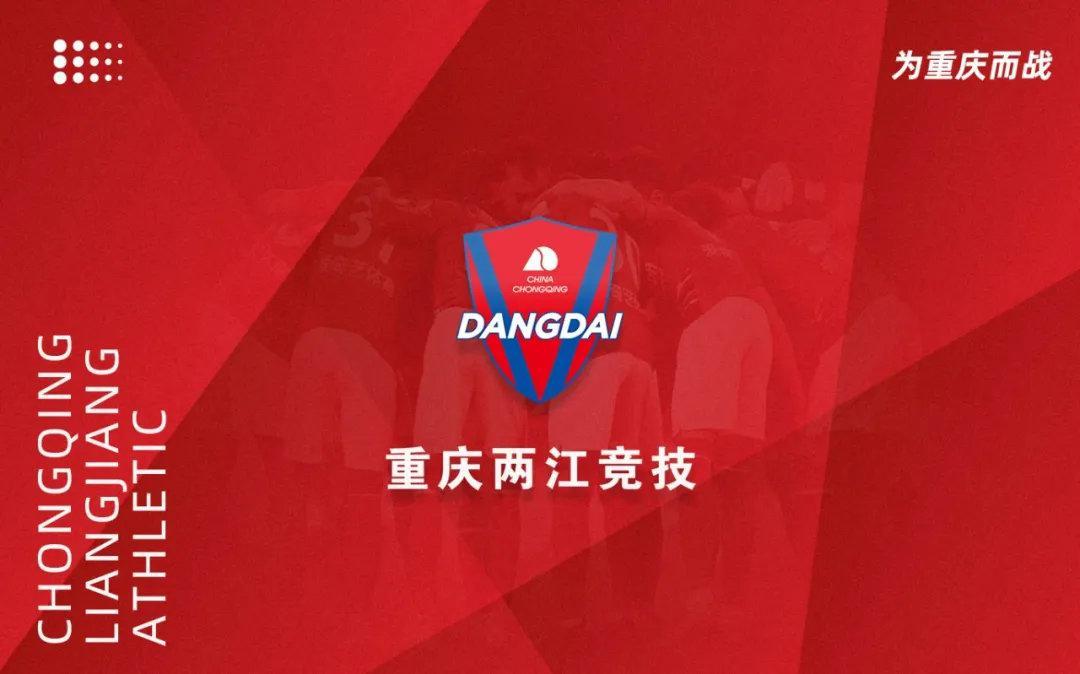 【博狗扑克】官方:重庆当代力帆更名为重庆两江竞技足球俱乐部
