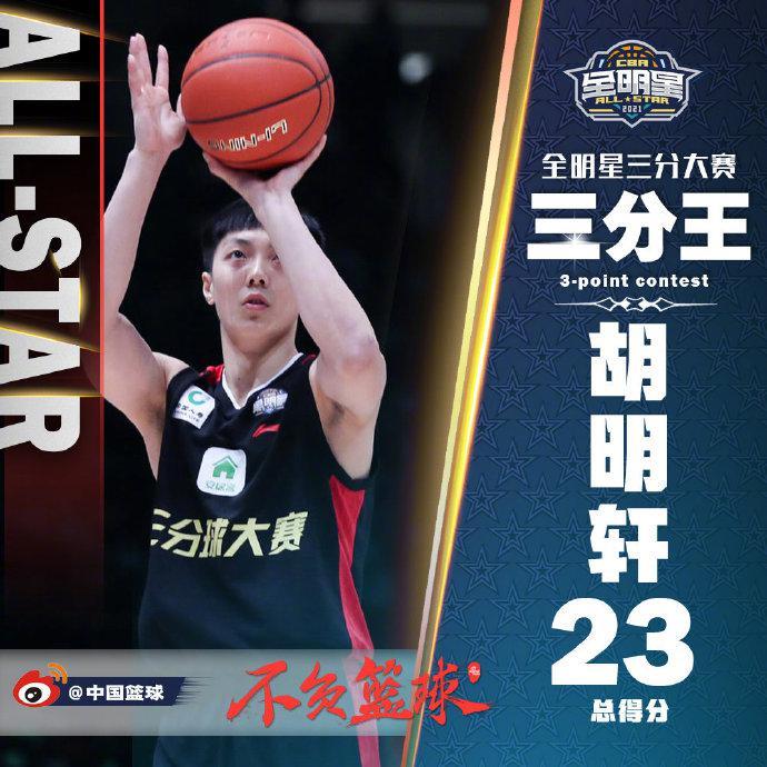 胡明轩23分加冕全明星三分王 陈林坚无缘3连冠